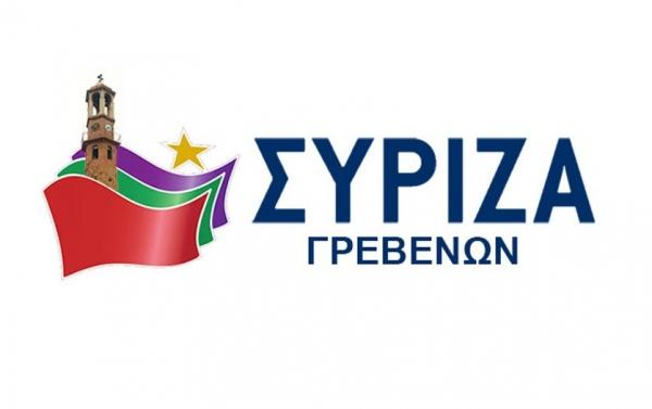 Ν.Ε. ΣΥΡΙΖΑ ΓΡΕΒΕΝΩΝ για το «Εξοικονόμηση κατ' οίκον ΙΙ»