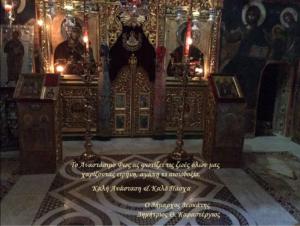 Ευχές από το Δήμο Δεσκάτης