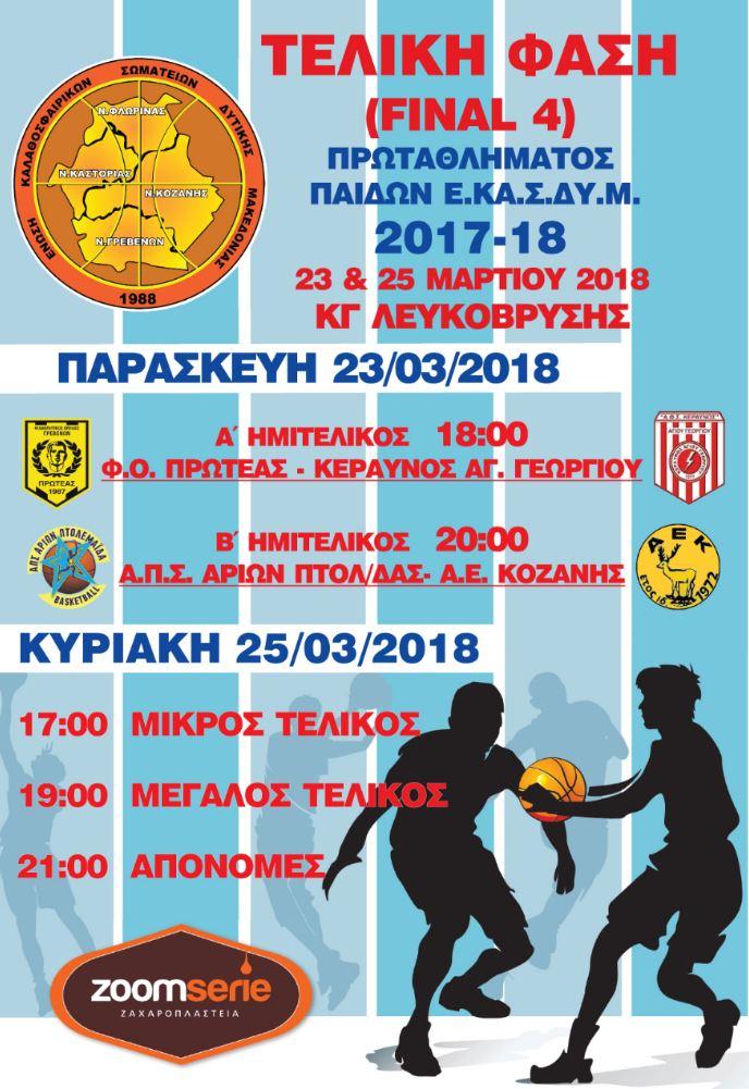 Τελική φάση πρωταθλήματος ΠΑΙΔΩΝ Ε.ΚΑ.Σ.ΔΥ.Μ. 2017-18(FINAL 4)