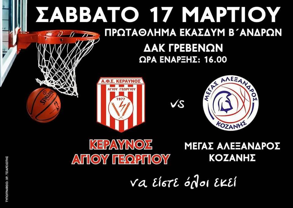 Πρωτάθλημα ΕΚΑΣΔΥΜ Β΄Ανδρών το Σάββατο 17 Μαρτίου στο ΔΑΚ Γρεβενών