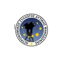 Η εταιρεία αστρονομίας Δυτικής Μακεδονίας για την απώλεια του Stephen Hawking