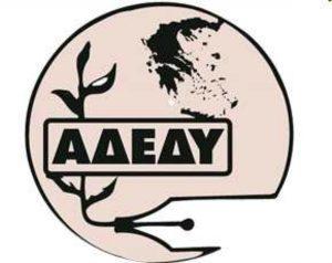 Ν.Τ. ΑΔΕΔΥ Γρεβενών: Ψήφισμα συμπαράστασης για τις αυθαίρετες συλλήψεις συνδικαλιστών της Α΄ ΕΛΜΕ Θεσσαλονίκης