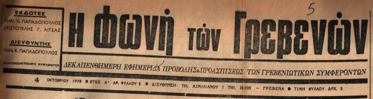 Γρεβενά 4 Οκτωβρίου 1978: Η ιστορία των Γρεβενών μέσα από τον Τοπικό Τύπο. Σήμερα: Το Επιμελητήριο Γρεβενών ζητάει Τράπεζα Πίστεως στα Γρεβενά