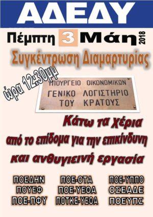 Στάση εργασίας την Πέμπτη 3 Μαΐου από τις 12:00 μέχρι τη λήξη του ωραρίου του Συλλόγου Εργαζομένων Αποκεντρωμένης Διοίκησης Ηπείρου-Δυτικής Μακεδονίας