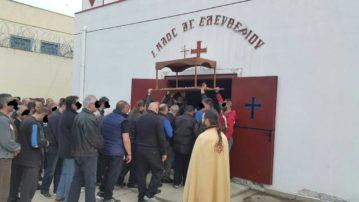 Ιερά Μητρόπολη Γρεβενών: Η Μεγάλη Εβδομάδα στα κελιά των φυλακών
