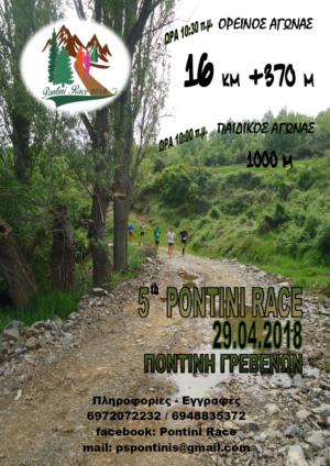 Pontini Race: 5ος αγώνας ορεινού δρόμου στις 29 Απριλίου 2018