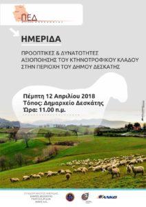 Προοπτικές και δυνατότητες αξιοποίησης του κτηνοτροφικού κλάδου στο Δήμο Δεσκάτης