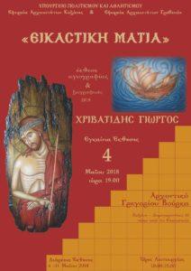 Έκθεση έργων αγιογραφίας και ζωγραφικής του Γεώργιου Χριβατίδη