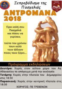 Με την «ΑΝΤΡΟΜΑΝΑ» θα αποχαιρετήσουν την Πασχαλιά στη Δεσκάτη
