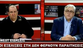 Στο κεντρικό δελτίο ειδήσεων του West Channel μίλησε για όλες τις εξελίξεις ο πρώην Εκτελεστικός Γραμματέας της Περιφέρειας Δ. Μακεδονίας, Παντελής Αργυριάδης