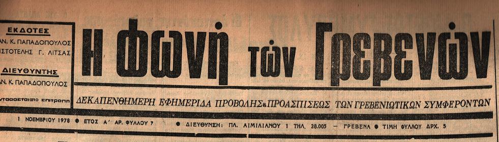 Γρεβενά 1 Νοεμβρίου 1978: Η ιστορία των Γρεβενών μέσα από τον Τοπικό Τύπο.Σήμερα: Με επικεφαλής τους στρατηγούς κ.κ. Κόρκα και Παπαδάτο-Ο Στρατός σώζει τα χωριά μας- Η κακοκαιρία δεν επέτρεψε τον εορτασμό της 28ης Οκτωβρίου