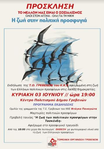 ΚΚΕ  Τ.Ε Γρεβενών: Εκδήλωση για τα 100 χρόνια του κόμματος στα Γρεβενά, την Κυριακή 3 Ιούνη