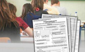 Υπουργείο Παιδείας : Μηχανογραφικό δελτίο για τις πανελλαδικές εξετάσεις 2018