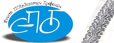 Ευχαριστίες της Ένωσης Ποδηλατιστών Γρεβενών