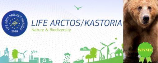 Βραβείο «Best of the best award» απέσπασε το Πρόγραμμα Life/Arctos Καστοριά
