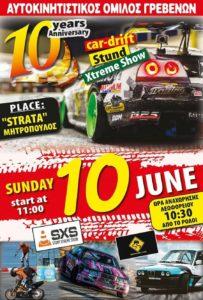 drift show και stunt extreme show by SXS στα Γρεβενά την Κυριακή 10 Ιουνίου