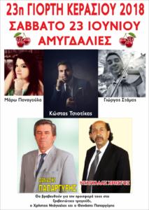 Το ερχόμενο Σάββατο 23 Ιουνίου η Γιορτή Κερασιού στις Αμυγδαλιές Γρεβενών