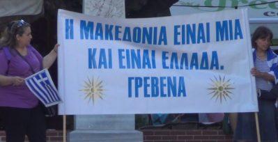 Συλλαλητήριο στα Γρεβενά για τη Μακεδονία (Βίντεο – φωτογραφίες)