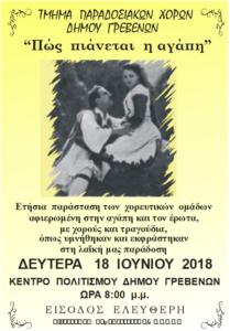 Παράστασητων χορευτικών ομάδωντου ΤμήματοςΠαραδοσιακών Χορών Δήμου Γρεβενών