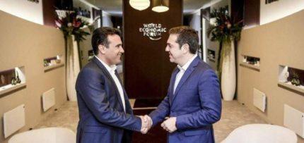 Αυτό είναι το κείμενο της συμφωνίας για το Σκοπιανό