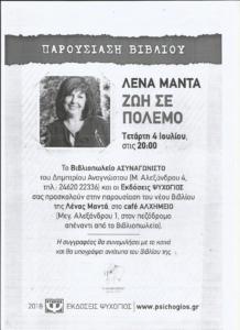 Η παρουσίαση του βιβλίου της Λένας Μαντά «ΖΩΗ ΣΕ ΠΟΛΕΜΟ» θα πραγματοποιηθεί την Τετάρτη 4 Ιουλίου στα Γρεβενά