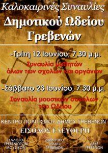 Καλοκαιρινές Συναυλίες του Δημοτικού Ωδείου Γρεβενών. Είσοδος ελεύθερη