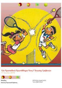 Το 12ο Προπαιδικό Πρωτάθλημα Τένις Γ' Ένωσης Γρεβενών στις 17 Ιουνίου 2018