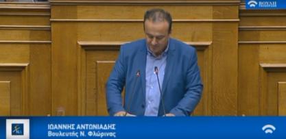 Βίντεο και ομιλία του βουλευτή Φλώρινας Γ. Αντωνιάδη στη συζήτηση της πρότασης μομφής κατά της κυβέρνησης για το Σκοπιανό
