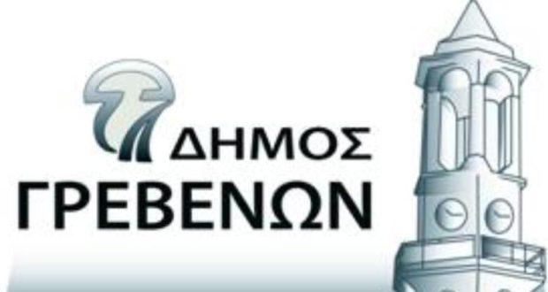 Γνωστοποίηση πρωτοβουλία πολιτών Γρεβενών