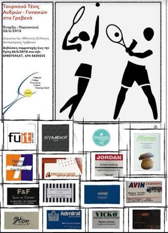 6ο τουρνουά ανδρών και 3ο τουρνουά γυναικών τένις στα Γρεβενά