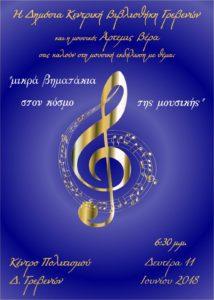 Μουσική εκδήλωση με θέμα: ''μικρά βηματάκια στον κόσμο της μουσικής'' στο Κέντρο Πολιτισμού Δήμου Γρεβενών