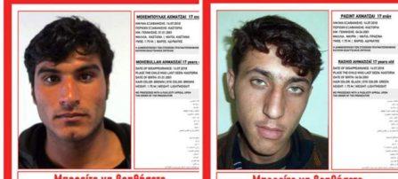 Καστοριά: Εξαφανίστηκαν από δομή φιλοξενίας δυο 17χρονοι πρόσφυγες