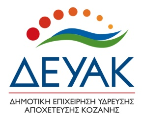 Συνάντηση εκπροσώπων των ΔΕΥΑ Δυτικής Μακεδονίας και Ηπείρου στην Κοζάνη
