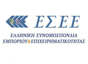 ΕΣΕΕ: Πώς θα προστατευθεί το brand name «Μακεδονία»