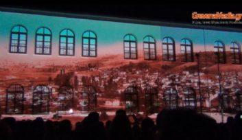 Τρισδιάστατη Βιντεοπροβολή (3D projection mapping) <<Γρεβενά 1912 - 1940>> (Βίντεο) (2ο μέρος)