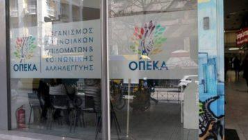ΟΠΕΚΑ: Σήμερα καταβάλλονται τα προνοιακά, αναπηρικά, διατροφικά, επιδόματα