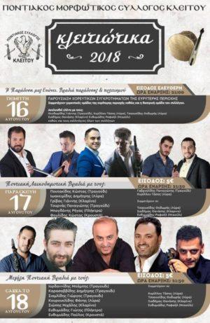 Πρώτη ημέρα για τις πολιτιστικές εκδηλώσεις «Κλειτιώτικα 2018» με την συμμετοχή του Συλλόγου Γρεβενιωτών Κοζάνης