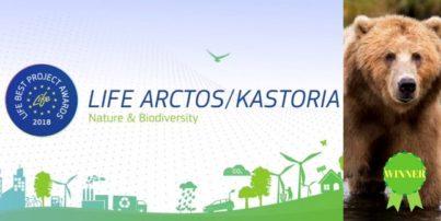 Στην Καστοριά το βραβευμένο έργο LIFE ARCTOS KASTORIAΣ στο πλαίσιο της δεύτερης Οικογιορτής