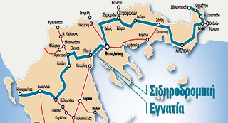 Σιδηροδρομική Εγνατία: Ποια τμήματα της Δυτικής Μακεδονίας περιλαμβάνει