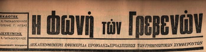 17 Ιανουαρίου 1979: Η ιστορία των Γρεβενών μέσα από τον Τοπικό Τύπο.Σήμερα:Απαράδεκτες οι παραβάσεις στο Νοσοκομείο Γρεβενών