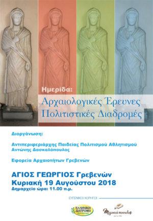 Ημερίδα:Αρχαιολογικές έρευνες-Πολιτιστικές διαδρομές στον Άγιο Γεώργιο Γρεβενών την Κυριακή 19 Αυγούστου