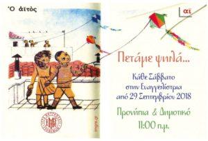 Ιερά Μητρόπολη Γρεβενών: Κατηχητικές συντροφιές από το Σάββατο 29 Σεπτεμβρίου