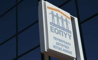 ΕΟΠΥΥ: Στα 280 εκατ. ευρώ η υπέρβαση στο εξάμηνο