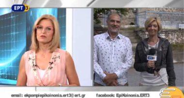 Φλώρινα: Για πέντε παιδιά χτύπησε το κουδούνι στον Πολυπόταμο (video)