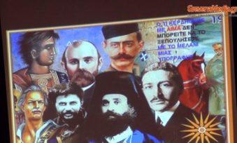 Διάλεξη στο Κέντρο Πολιτισμού Γρεβενών-Θέμα: <Η <<συμφωνία>> για τη Μακεδονία και το καθήκον του ελληνικού λαού> (Βίντεο-φωτογραφίες)