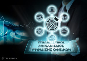 ΚΕ.Π.ΚΑ. Δυτικής Μακεδονίας: Εξωδικαστικός Μηχανισμός Ρύθμισης Οφειλών