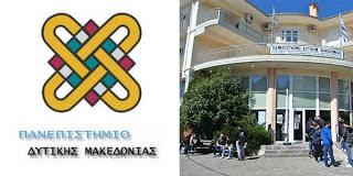 Θέσεις εργασίας στο Πανεπιστήμιο Δυτικής Μακεδονίας