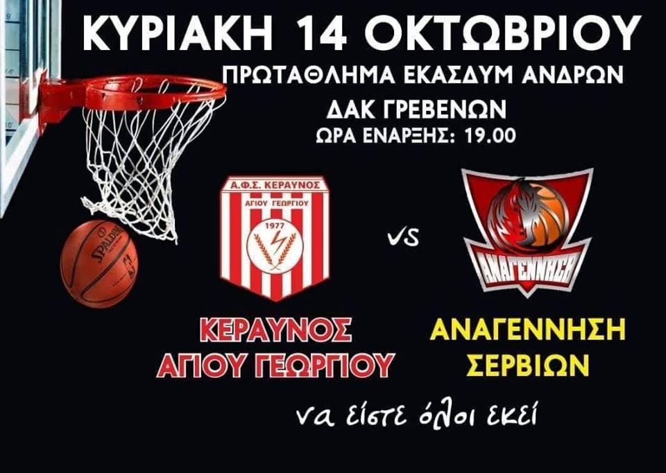 Κεραυνός Αγίου Γεωργίου vs Αναγέννηση Σερβίων την Κυριακή 14 Οκτωβρίου