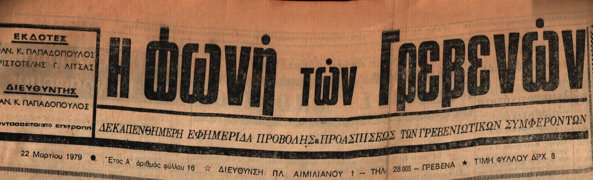 22 Μαρτίου 1979: Η ιστορία των Γρεβενών μέσα από τον Τοπικό Τύπο.Σήμερα:Καλούνται στα Γρεβενά οι υπουργοί κ.Μητσοτάκης και κ.Ζαρντινίδης