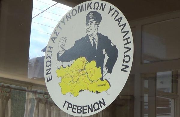 Κοινό Δελτίο Τύπου Ενώσεων Αστυνομικών υπαλλήλων Δυτικής Μακεδονίας